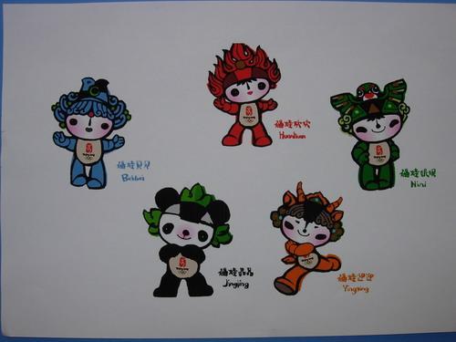 2008北京奥运会吉祥物——福娃图片