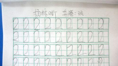 幼儿写数字方法