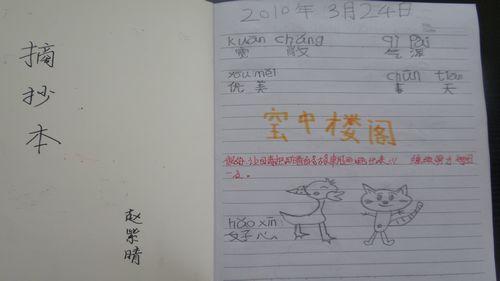 摘抄本设计图画_摘抄本图画