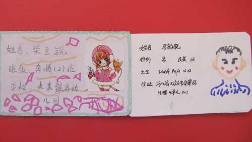 幼儿园用的身份证