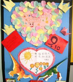 感恩教师节——幼儿篇图片