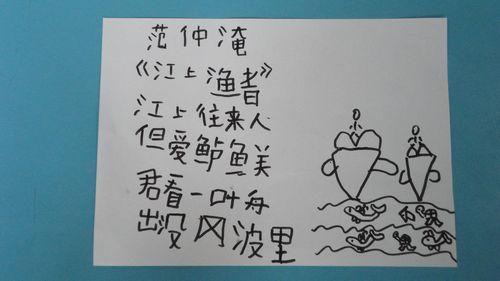 古诗配画 - 未来强者婴幼儿智力开发园图片