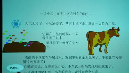 ppt小故事(新华园)