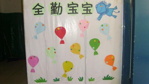 幼儿园小班表扬墙