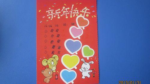 给儿童的新年贺卡,应该怎么写祝福语啊,急!