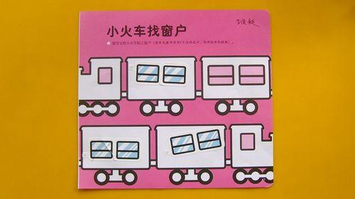未来的火车简笔画; 小火车找窗户 (九九园); 幼儿卡通火车简笔画;