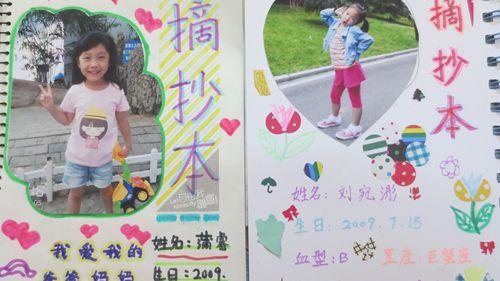 让孩子们把喜欢的词语摘抄下来并把摘抄本加以装饰,既增加了学习汉字