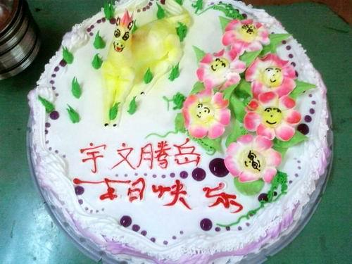 妈妈生日蛋糕_这是妈妈送我的生日蛋糕,又大又漂亮.