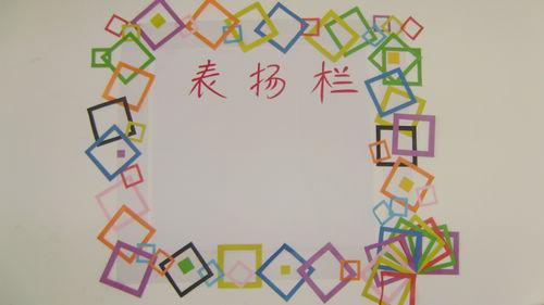 表扬栏; 闵行金色幼儿园新学期开展游戏活动