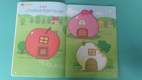 小动物的房子 - 未来强者婴幼儿智力开发园