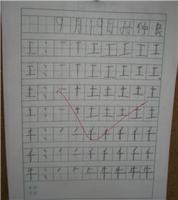 初的笔顺笔画顺序-默写汉字笔顺